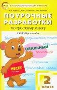 Яценко, Ситникова, Рылова: Поурочные разработки по русскому языку. 2 класс. К УМК