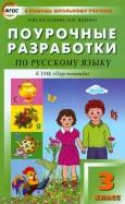 Яценко, Васильева: Поурочные разработки по русскому языку. 3 класс. ФГОС