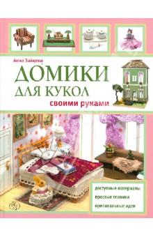 Купить Анна Зайцева: Домики для кукол своими руками ISBN: 978-5-699-58768-1