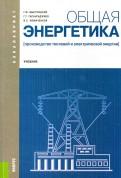 Быстрицкий, Гасангаджиев, Кожиченков: Общая энергетика (Производство тепловой и электрической энергии): учебник