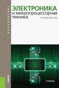 Гусев, Гусев: Электроника и микропроцессорная техника: учебник