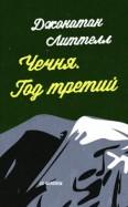 Джонатан Литтелл: Чечня. Год третий
