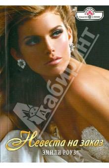Невеста на заказ - Эмили Роуз