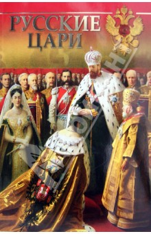 Русские цари - Олег Котомин