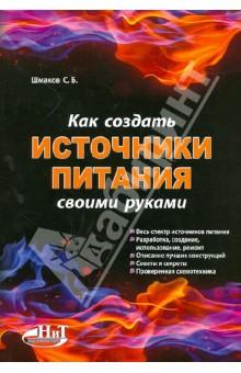Как создать источники питания своими руками - С. Шмаков