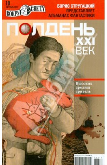 Журнал Полдень ХХI век №10. Октябрь 2012