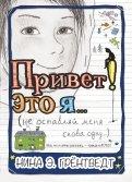 Нина Грёнтведт - Привет! Это я… (не оставляй меня снова одну…) обложка книги