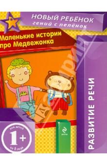 Маленькие истории про Медвежонка - Елена Янушко