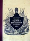 Историческое описание одежды и вооружения российских войск. Часть 9