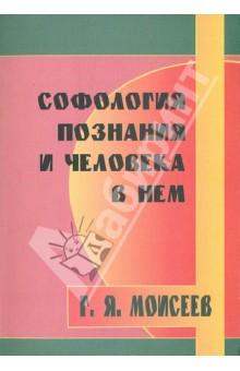 Софология познания мироздания и человека в нем - Геннадий Моисеев