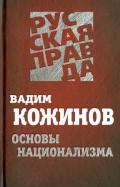 Вадим Кожинов: Основы национализма