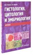 Гемонов, Лаврова: Гистология, цитология и эмбриология. Атлас