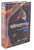 Древаль, Басков, Антонов: Нейрохирургия. Руководство для врачей.  В 2х томах. Том 1.