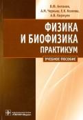 Антонов, Черныш, Козлова: Физика и биофизика. Практикум: учебное пособие