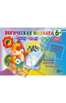 Купить Инна Ефимова: Логическая мозаика 6+ ISBN: 978-5-222-20004-9