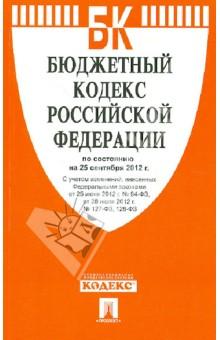 Бюджетный кодекс РФ по состоянию на 25.09.12 года