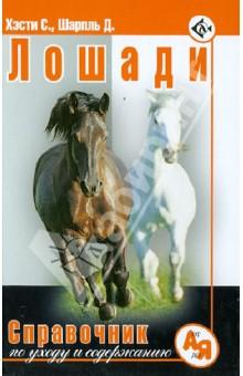 Лошади. Справочник по уходу и содержанию