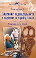 ТеллингтонДжонс, Тэйлор: Понимание индивидуальности и воздействие на характер лошади Уникальный метод TTouch
