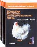 Болезни домашних и сельскохозяйственных птиц. В 3х томах