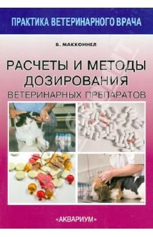 Расчеты и методы дозирования ветеринарных препаратов - Вики Макконнел