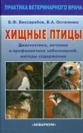 Бессарабов, Остапенко: Хищные птицы. Диагностика, лечение и профилактика заболеваний, методы содержания