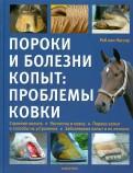 Нассау ван: Пороки и болезни копыт: проблемы ковки. Строение копыта. Расчистка и ковка.