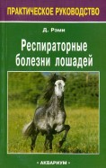 Дэвид Рэми: Респираторные болезни лошадей