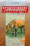 Елена Басалаева: Продуктивное коневодство