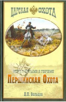 Першинская охота. Охота с борзыми и гончими - Дмитрий Вальцов