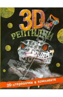 Рептилии 3D - Джон Старк
