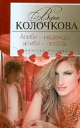 Вера Колочкова - Алиби-надежда, алиби-любовь обложка книги