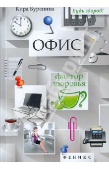 Офис. Фактор здоровья