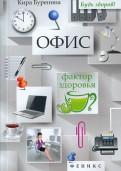 Кира Буренина: Офис. Фактор здоровья