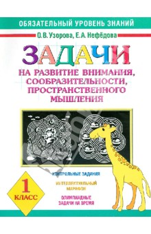 Задачи на развитие внимания, сообразительности, пространственного мышления. 1 класс - Узорова, Нефедова