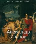 С.С. Степанова: Александр Иванов. 18061858