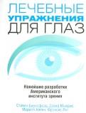 Биресфорд, Мьюрис, Аллен: Лечебные упражнения для глаз
