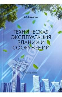 Техническая эксплуатация зданий и сооружений - Булат Бадагуев