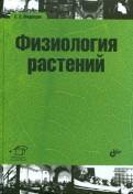 С. Медведев: Физиология растений. Учебник
