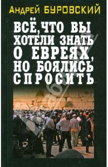 Всё, что вы хотели знать о евреях, но боялись спросить - Андрей Буровский