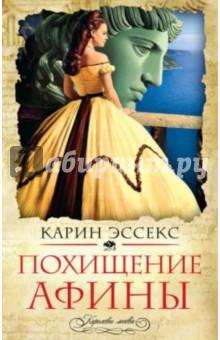 Похищение Афины - Карин Эссекс
