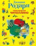 Джанни Родари - Приключения Чиполлино обложка книги