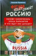 Николай Яременко: Футбол спасет Россию. Почему закончилась эпоха паразитов, и что ждет нас дальше?