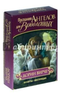 Купить Дорин Вирче: Послания ангелов для влюбленных ISBN: 978-985-15-1690-8