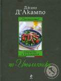 Джино Д`Акампо: Buonissimo! Страсть и кулинария по-итальянски