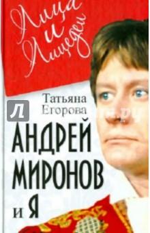 Андрей Миронов и я - Татьяна Егорова