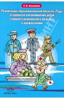 книга знакомство детей с профессиями