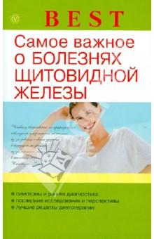 Самое важное о болезнях щитовидной железы - Наталья Данилова