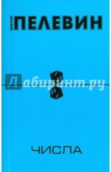 Купить Виктор Пелевин: Числа ISBN: 978-5-699-59379-8