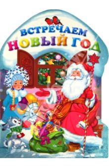 Купить Марина Дружинина: Встречаем Новый год! ISBN: 978-5-699-57906-8