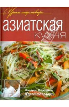 Азиатская кухня. Оригинальные рецепты от профессионалов